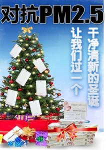 ママイオンクリスマスのコピー