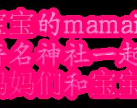 mamaion